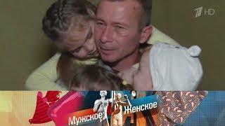 Как мне быть? Мужское / Женское. Выпуск от 29.01.2020