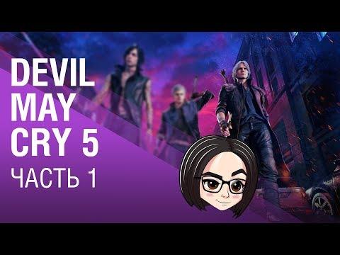 Devil May Cry 5 | Часть 1 | Начало thumbnail