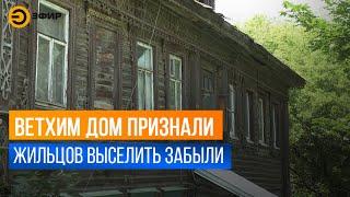 Жители дома 14 по улице Ватутина выступили в суде,их дом признали ветхим,но людей выселить забыли