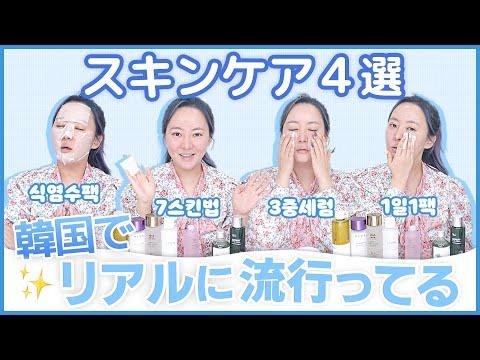 韓国で実際流行ってるスキンケア方法4つ:7스킨법, 3중세럼, 1일1팩, 식염수팩