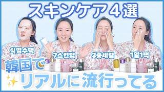 韓国で実際流行ってるスキンケア方法4つ:7스킨법, 3중세럼…