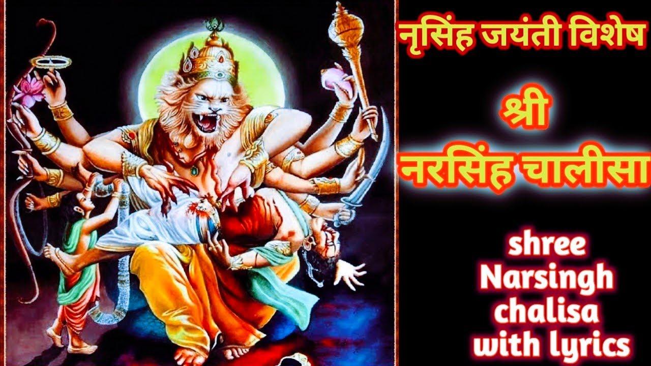 Download Shri Narsingh Chalisa with lyrics|श्री नरसिंह चालीसा|Shri Narsimha Chalisa|नृसिंह चालीसा