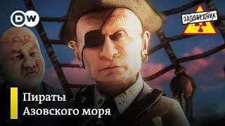 Дурдом в Азовском море. Освоение бюджета на Луне. Путин и Трамп на G20 - 'Заповедник', выпуск 52