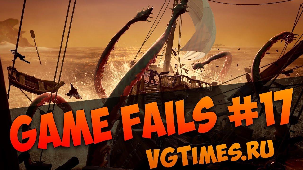 GameFails #17 — смешные баги и приколы из Far Cry 5, GTA 5, Half-Life 2 и других игр