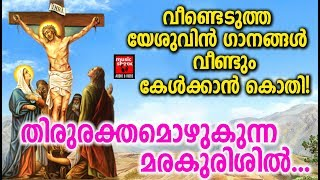 Thirurakthamozhukunna Marakurishil # Christian Devotional Songs Malayalam 2019 # Holy Week Songs