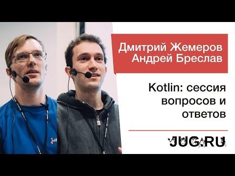 Андрей Бреслав и Дмитрий Жемеров — Kotlin: сессия вопросов и ответов