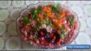 Винегрет с фасолью(Предлагаем вам приготовить очень вкусный винегрет с фасолью.Такой салат понравится многим. Мы предлагаем..., 2014-01-10T22:17:21.000Z)