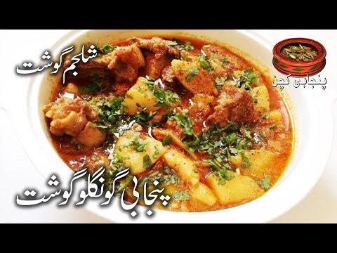 Shaljam Gosht, Turnip Curry Punjabi Gonglo Gosht, پنجابی گونگلو گوشت Recipe in (Punjabi Kitchen)