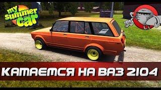 My Summer Car [Моды] - ВАЗ 2104