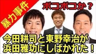 ワイドナショー、今田耕司、東野幸治、ダウンタウン、浜田雅功、松本人志.