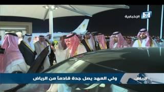 ولي العهد يصل جدة قادمًا من الرياض