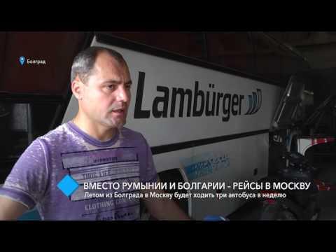 Вместо Румынии и Болгарии. Летом из Болграда в Москву будет ходить три автобуса в неделю