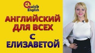 АНГЛИЙСКИЙ ДЛЯ ВСЕХ - видео уроки