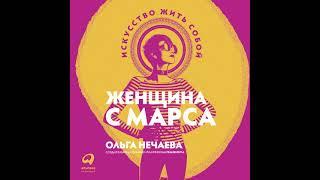 Ольга Нечаева Женщина с Марса Искусство жить собой Аудиокнига
