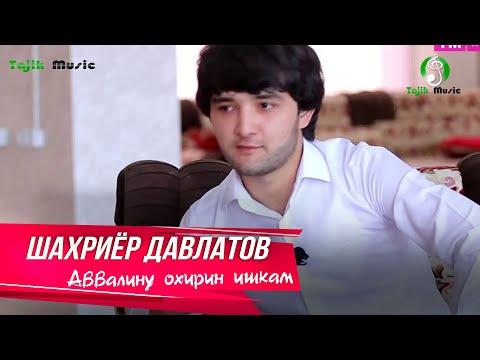 Шахрирё Давлатов - Аввалину охирин ишкам Shahriyor Davlatov