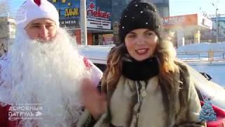 """ОД """"Ачинск автоканал"""", подразделение """"Дорожный патруль"""" и ГИБДД Ачинска, поздравляют с Новым годом!"""