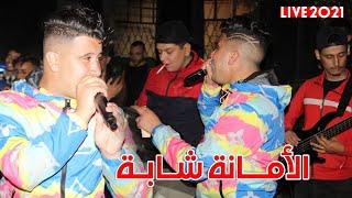 Cheb Ramzi Tiger - ( الأمـانة شــابة - Vroom Vroom ) Avec Hamza Kazimou - Live 2021