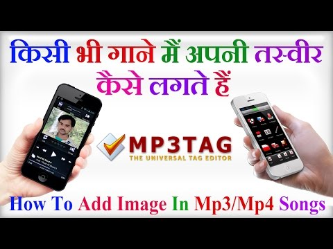 How To Add Image In Mp3 & Mp4 Song Very Easily [ Hindi - हिन्दी ]