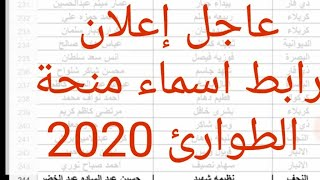 اعلان اسماء المنحة الطوارئ رابط الأسماء في الوصف 2020