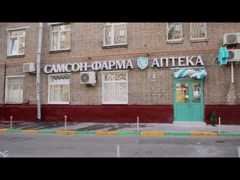 Открытие аптеки «Самсон-Фарма» на Профсоюзной, 9