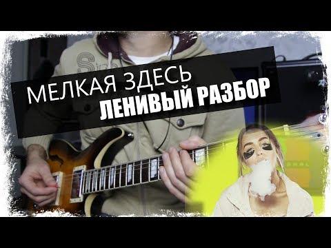 Мари Краймбрери – Мелкая здесь / Урок на гитаре / Аккорды без соплей / Ленивый разбор