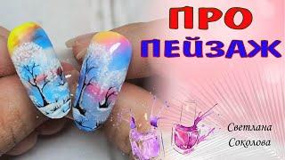 Как нарисовать пейзаж на ногтях Гель-лаком в акварельной технике дизайн ногтей 2021 Марафон 12 часть