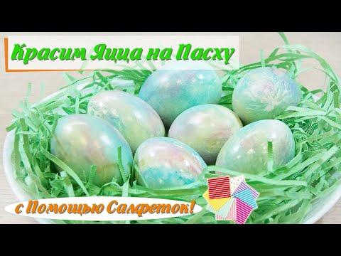 Как  покрасить яйца на Пасху при помощи салфеток. Радужные яйца (Painted Eggs For Easter)