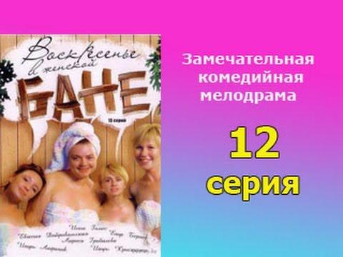 Ютуб фильм скрытая камера в женской бане фото 21-213