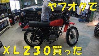 ヤフオクでホンダXL230買いました。(友達が) thumbnail