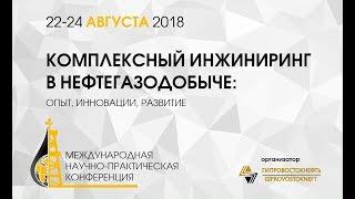 """Международная конференция АО""""Гипровостокнефть"""""""