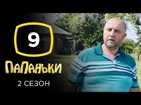 Сериал Папаньки 2 сезон: Серия 9 | КОМЕДИЯ 2020