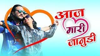 शादी के सीजन का धमाकेदार सांग || आज मारी जानुडी : Aaj Mari Janudi || Latast Rajasthani Song 2018