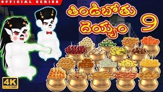 తిండిబోతు దెయ్యం 9 |Telugu Stories for Kids |Telugu Kathalu |Panchatantra Kathalu | Stories For Kids