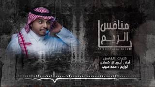 احمد ال شملان - يا منافس الريم (حصريا) 2020