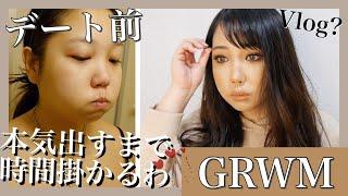 【GRWM】リアルなデート前〜本気出すまで時間かかる〜