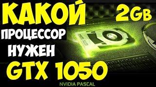 gTX 1050 какой процессор нужен !? Обзор и тесты в играх