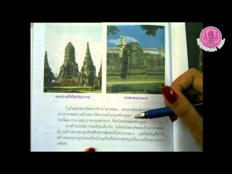 วิชาประวัติศาสตร์ป 5 หน้า 121 - end