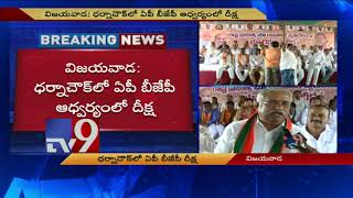 BJP fight initiated against the government || Vijayawada - TV9