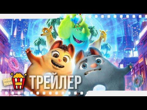 ПОНЧАРЫ. ГЛОБАЛЬНОЕ ЗАКРУГЛЕНИЕ — Русский трейлер #2 | 2021 | Адам Дивайн, Рэйчел Блум, Кен Жонг