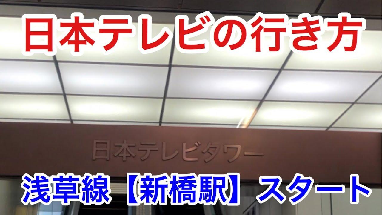 日本テレビへの行き方(都営浅草線からスタート)