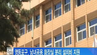 [서울 뉴스] 영등포구, 남녀공용 화장실 분리 설치비 …