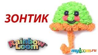 3d ВЕСЕЛЫЙ ЗОНТИК из резинок Rainbow Loom. Урок 261   Umbrella Rainbow Loom Tutorial