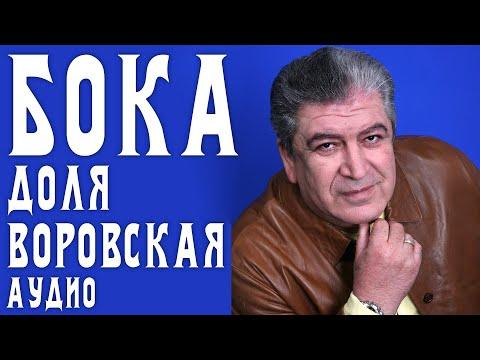 Бока (Борис Давидян) - Доля воровская