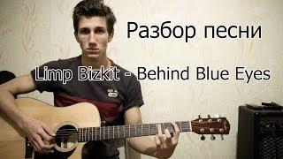 Разбор Limp Bizkit  - Behind Blue Eyes