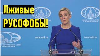 ОЗХО не расследует, а назначает ВИНОВНЫХ! Захарова обвинила Запад в ДВОЙНЫХ стандартах