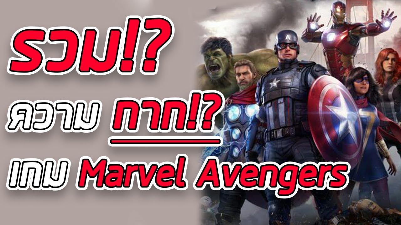 รวมความกาก เกม marvel avengers