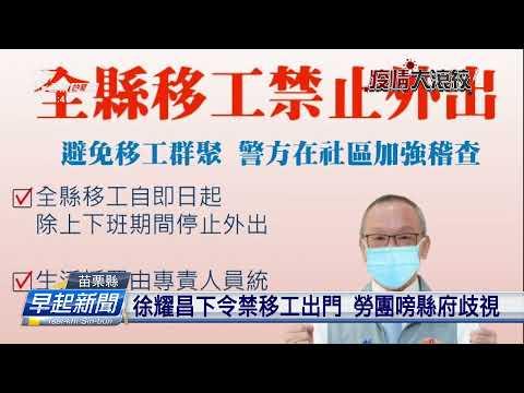 徐耀昌下令禁移工出門 勞團嗙苗栗縣府歧視