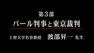 戦後70周年に向けて 第3部 パール判事と東京裁判  渡部昇一 4/8 thumbnail