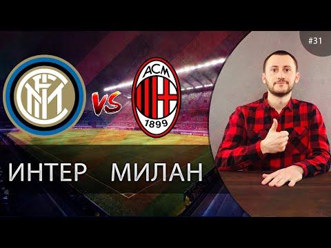 ❌#31 Интер - Милан Серия А прогноз на матч (17 Октября)