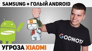 Нагибатор Xiaomi. Samsung на голом Android и Когда ждать Xiaomi Mi 7?